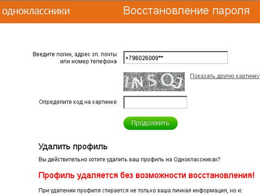 How to delete a page in Odnoklassniki, if you forgot your password?