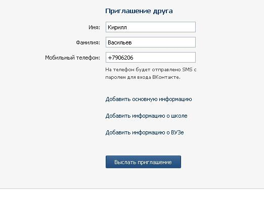 How to register in contact without e-mail?