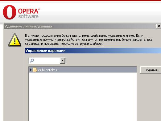 Where are the passwords stored in the opera?