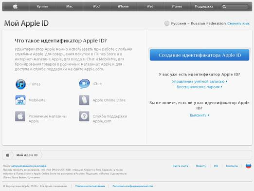 Where to get Apple id?