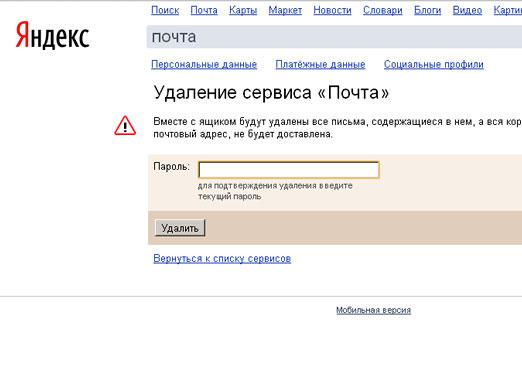 How to delete a mailbox in Yandex?