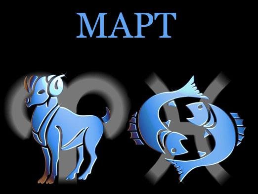 What is the sign of the zodiac in March?