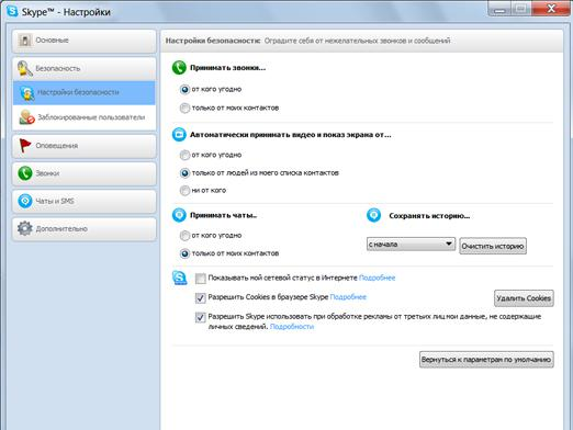 How to delete the conversation in Skype?