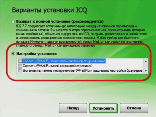 How to download ICQ?