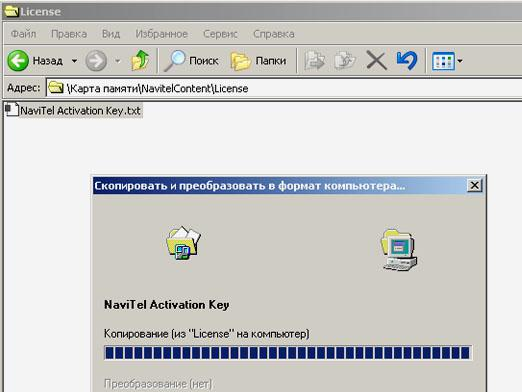 How to activate Navitel?