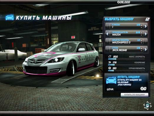 How to buy a NFS World car?