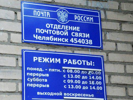 How long does the Russian Post work?
