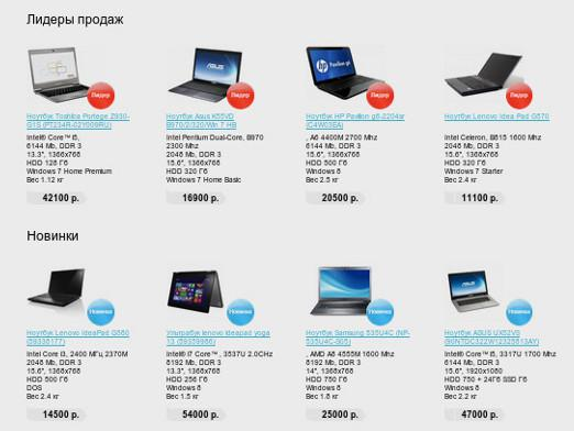 Where in Moscow to buy a laptop?