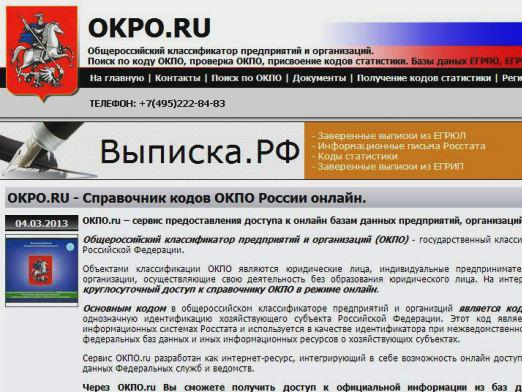 How to learn OKPO?