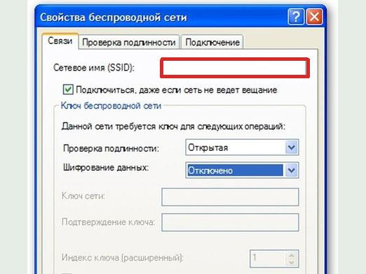 How to find out SSID?