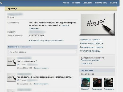 """How to create a page """"Vkontakte""""?"""