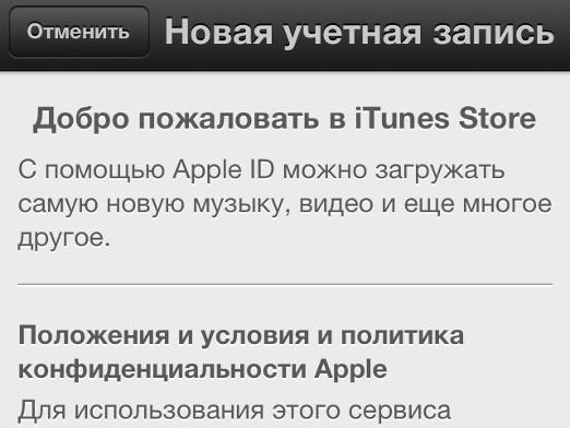 How to register iPhone (iPhone)?