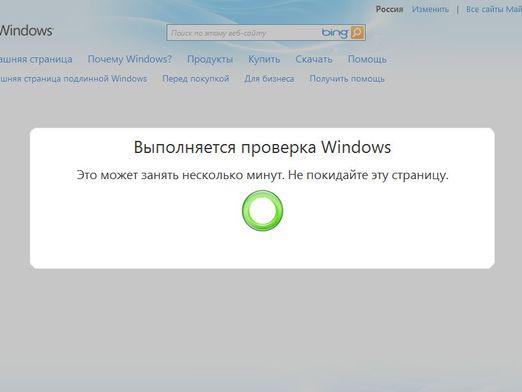 How to verify the authenticity of Windows 7?