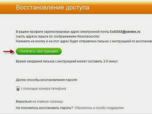 How to restore a page in Odnoklassniki?