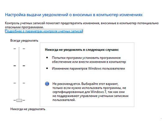 Как в Windows 7 отключить UAC?