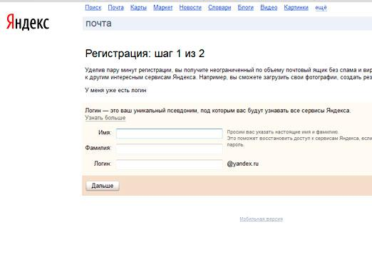 How to register in Yandex?