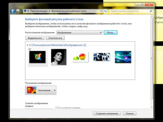 How to change wallpaper in Windows 7?
