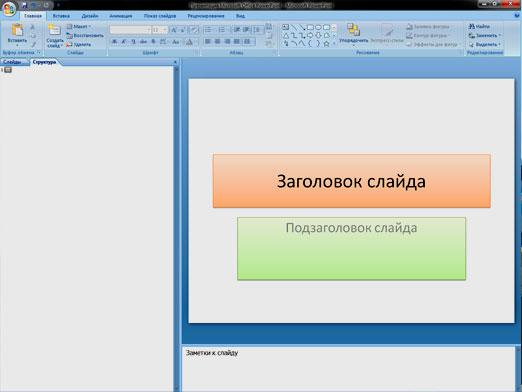 How to open ppt?