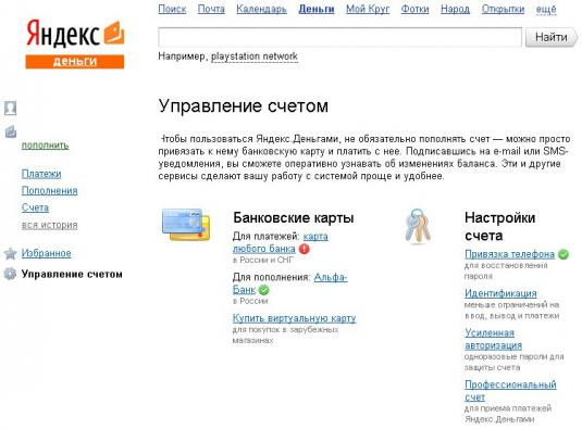 How to transfer money from Yandex Money to Yandex Money?