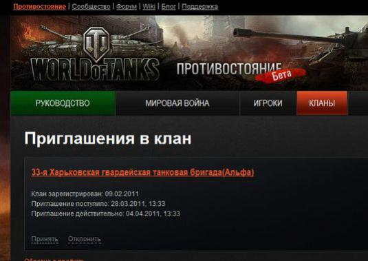 How to join the clan World of Tanks?