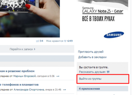 How to delete all groups in Vkontakte?