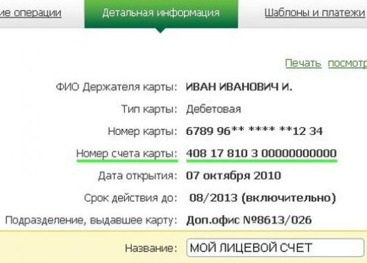 How to find out the personal account of Sberbank?