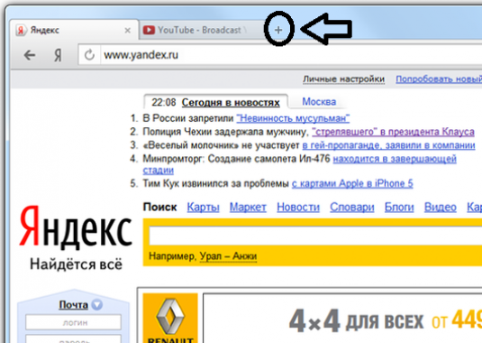 How to make a new tab in Yandex Browser?