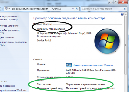 Как узнать, какая windows 7?