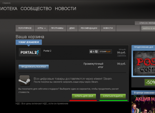 How to buy a game in Steam?
