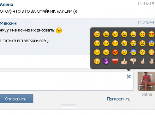 How to put emoticons in Vkontakte?