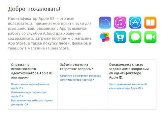 Как узнать apple id?