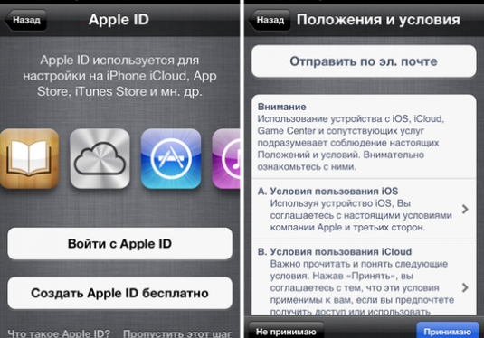 How to create id on iphone?