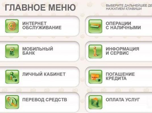 How to put money on a card through an ATM of Sberbank?