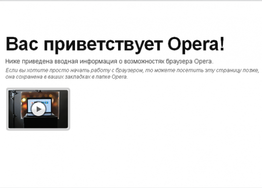 How to download Opera for free?