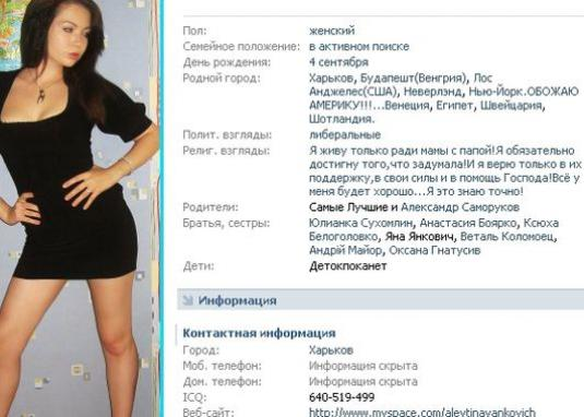 How to become more popular vkontakte?