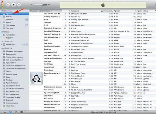 How to add music to iTunes?
