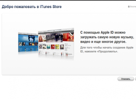 How to set up iTunes?