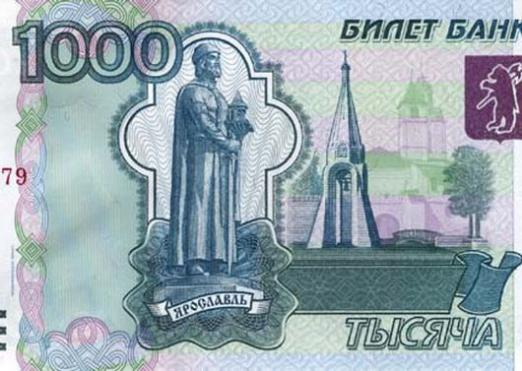 What else was called 1000 rubles?