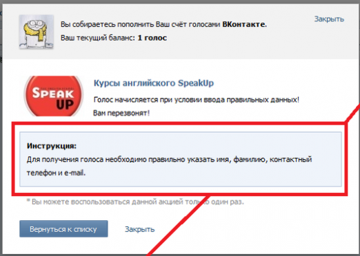 How to earn votes in Vkontakte?