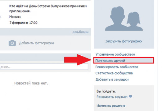 How to invite a person in contact?