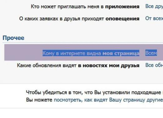 How to hide a page in VK?