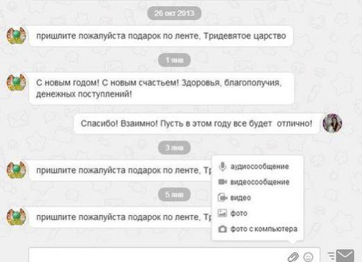 How to send a picture in Odnoklassniki?