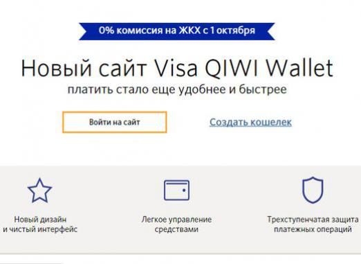How to make a QIWI wallet?