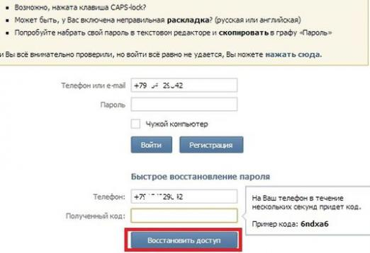 How to restore access to Vkontakte?