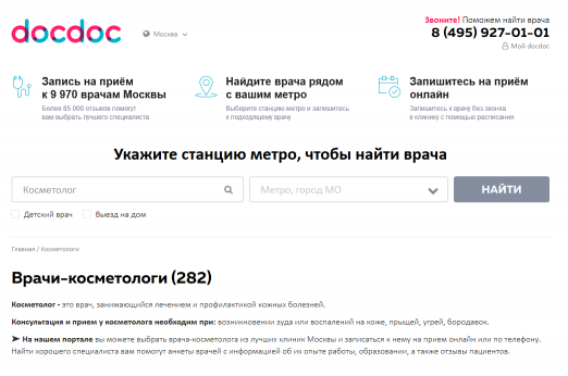 DocDoc.ru will help in the search for a beautician