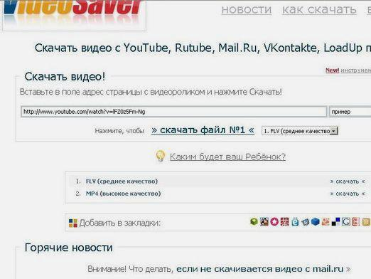 How to download videos from rutube?