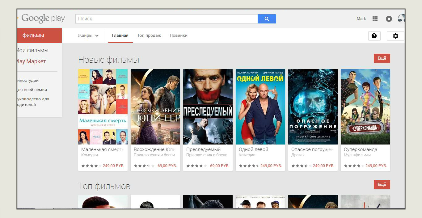 Movies in google play.