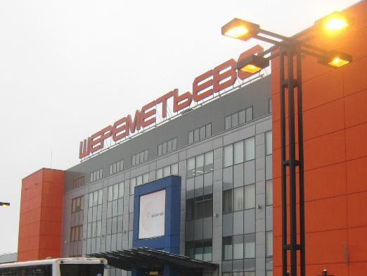 How to get from Sheremetyevo to Domodedovo?
