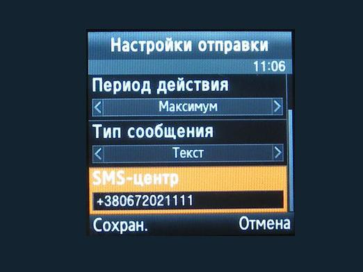 How to set up SMS?