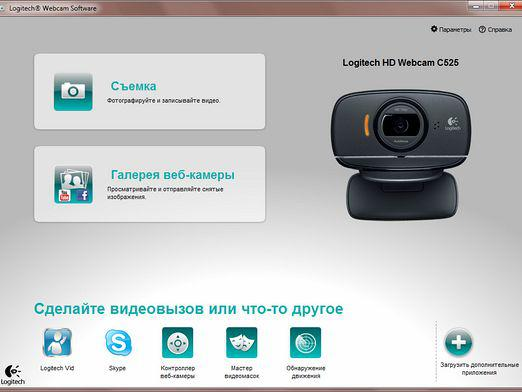 How to check a webcam?